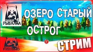 Русская Рыбалка 4 оз.старый острог с новым голосом и новым микро FELYBY-bm 800