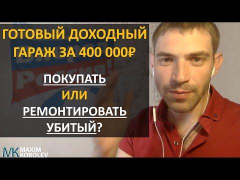 ГОТОВЫЙ ДОХОДНЫЙ ГАРАЖ ЗА 400 000₽   ПОКУПАТЬ ИЛИ РЕМОНТИРОВАТЬ УБИТЫЙ, НО ДЕШЕВЛЕ?   Максим Королев