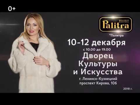 10-12 декабря выставка в г.Ленинск-Кузнецкий Дворец Культуры и Искусства