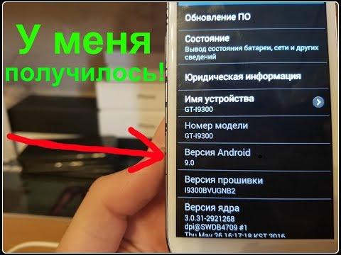 Как установить Android 9 на любой СМАРТФОН I  КАК Я ЭТО СДЕЛАЛ ??