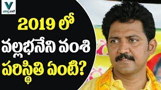 MLA Vallabhaneni Vamsi will Win or Lose in 2019 Elections  -  Vaartha Vaani