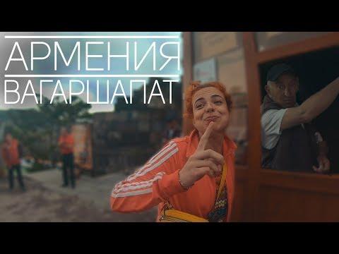 Ереван 2019: едем в Вагаршапат и к аистам РБнК Episode13