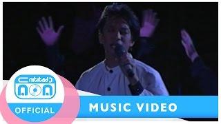 ยังมีโอกาส - ติ๊ก ชิโร่ [Official Concert]