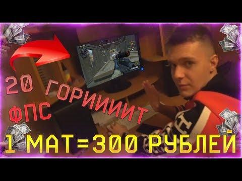 """ИГРАЮ НА """"САМОМ"""" СЛАБОМ ПК в WARFACE! - 1 МАТ 300 РУБЛЕЙ!"""