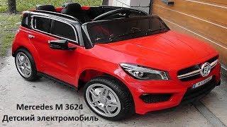 Детский электромобиль Mercedes M 3624