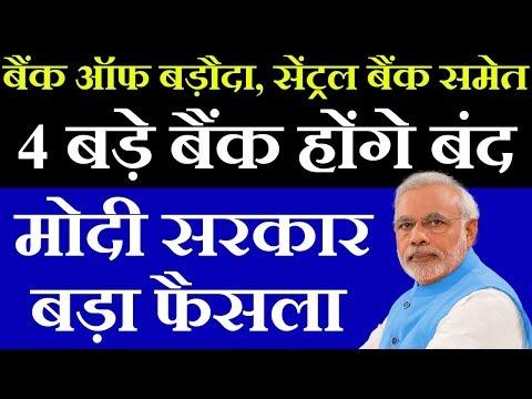 Bank Of Baroda, Central Bank समेत 4 बैंक होंगे बंद! मोदी सरकार का बड़ा फैसला | PM Modi Speech Today