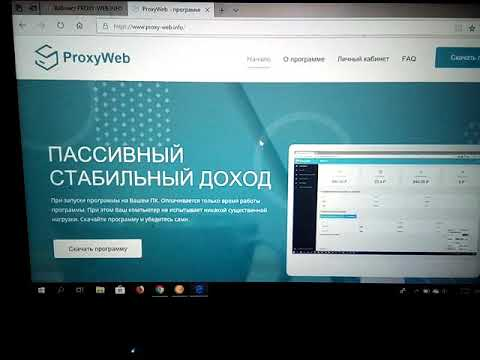 ProxyWeb - программа для пассивного заработка!