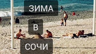 СОЧИ 2020 - отдых в Красной Поляне зимой! Куда поехать в Сочи зимой на отдых?