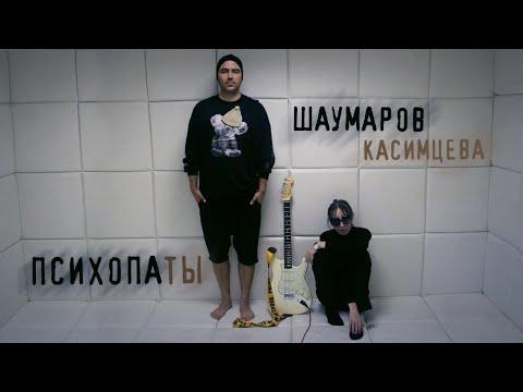Смотреть клип Олег Шаумаров - Психопаты