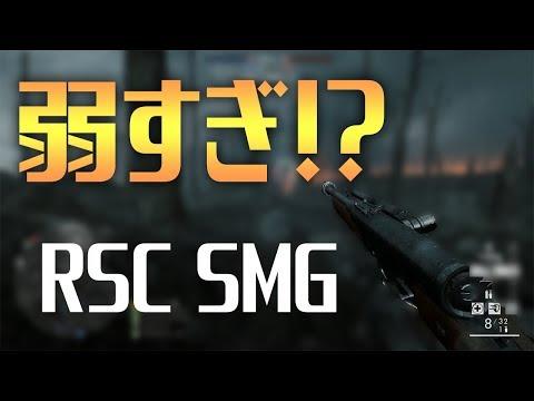 "【BF1】最弱の新武器""RSC SMG""でとりあえず60キル【実況】"