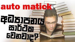 automatic අධ්යාපනය සාර්ථක වෙනවාද?   Piyum Vila   01 - 05 - 2019   Siyatha TV Thumbnail