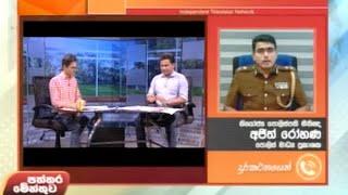 Paththaramenthuwa - (2020-11-06) | ITN Thumbnail