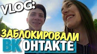 VLOG: Меня ЗАБЛОКИРОВАЛИ ВКонтакте!!! / Андрей Мартыненко(Подключиться в мою партнерку: http://apply.fullscreen.net/?ref=TsNlOo-TcXVs8I-pKOxb2A Смотреть видео о моей партнерке: https://youtu.be/sddswQk9..., 2016-04-30T08:14:49.000Z)