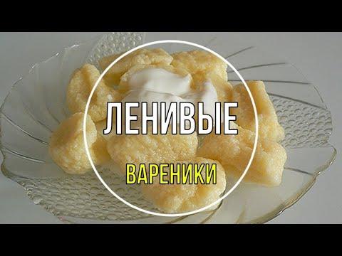 Ленивые вареники из творога - классический рецепт вкусных ленивых вареников!