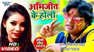 #Video - अभिजीत के होली | #Amit Lal Yadav सुपरहिट होली #वीडियो सांग 2020 | Bhojpuri Holi Geet