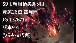 英雄聯盟S9【韓服頂尖系列】菁英28位 雷珂煞 JG 13/6/12 版本9.4(VS古拉格斯)