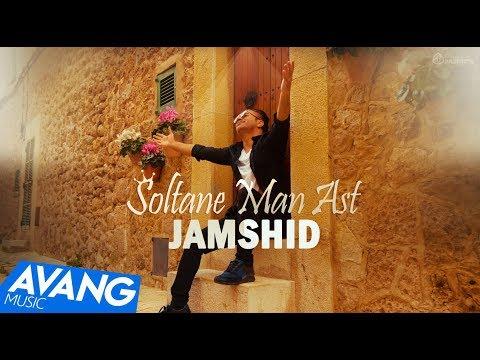 Jamshid - Soltan Man Ast (Клипхои Эрони 2018)