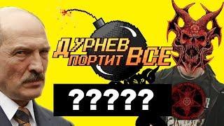 Кому поклоняются беларусы? | Дурнев портит все в Дудутках