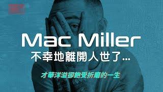 才華洋溢卻飽受折磨的一生|Mac Miller