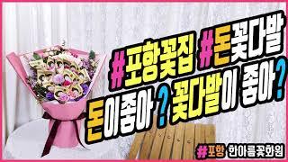 돈꽃다발 선물 해보세요^^ #포항꽃집#포항꽃배달#포항꽃…