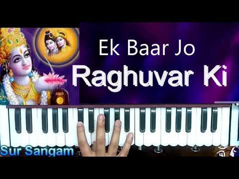इक-बार-जो-रघुवर-की-i-ek-bar-jo-raghuvar-ki-najro-ka-ishara-ho-jaaye-i-harmonium-i-sur-sangam-bhajan