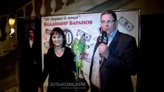 Владимир Баранов 50! Часть Первая