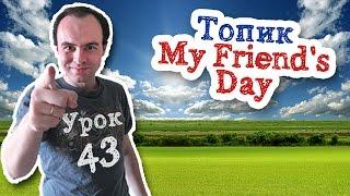 Урок английского 43 Говорим о дне нашего друга. Топик My Friend's Day