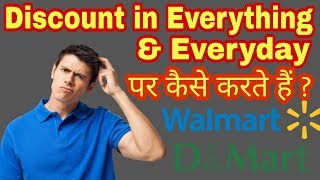 How Big Retail Chains Provide Discount in Everything & Everyday | Selling at discount