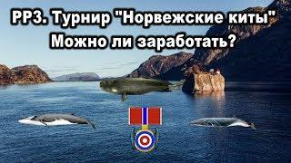 Русская Рыбалка 3. Турнир ''Норвежские киты''. Можно ли заработать!?