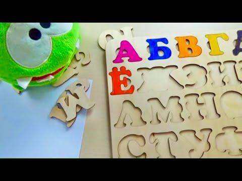 Буквы и цвета на русском языке Азбука раскраска с Ам-Нямом