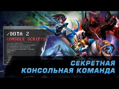 Dota 2 Scripts: Секретная консольная команда!