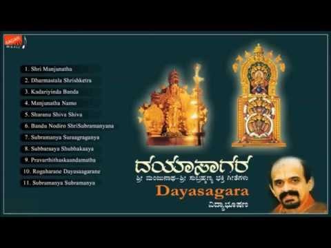 Dayasagara - Vidyabhushan.Kannada Devotional.