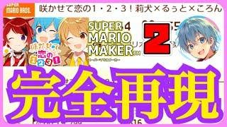 【マリメ2】すとぷり子供組の『咲かせて恋の1・2・3!』を完全再現するコースが…
