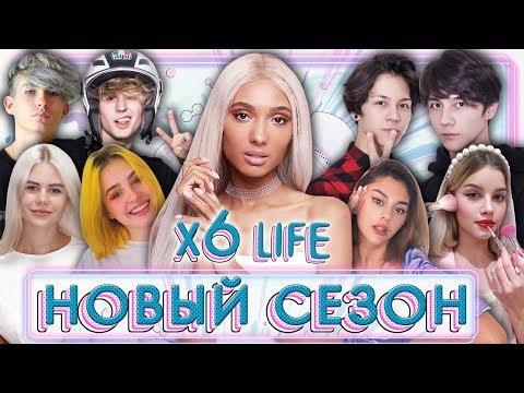 XO LIFE 6 / ВЫЖИВЕТ СИЛЬНЕЙШИЙ / ТРЕЙЛЕР