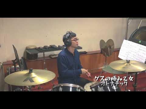 ゲスの極み乙女 - オトナチック  ドラム (drum cover)