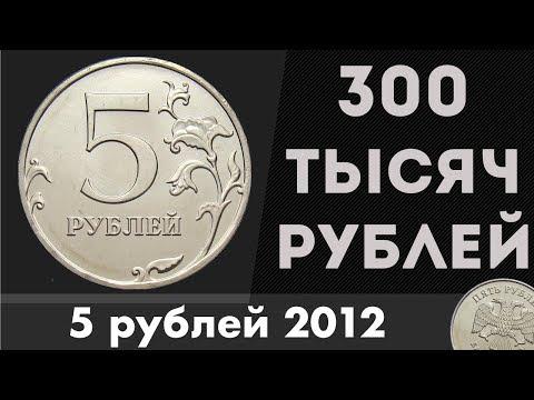 Редкие Монеты #9 - 5 рублей 2012 за 300 ТЫСЯЧ РУБЛЕЙ