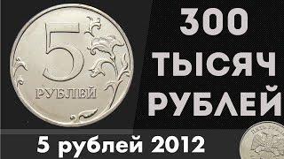 Редкие Монеты #8 - 5 рублей 2012 за 300 ТЫСЯЧ РУБЛЕЙ