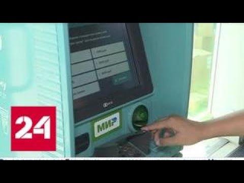 В Крыму окончательно перешли на платежные карты