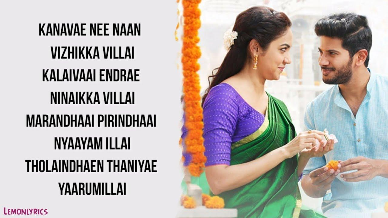 Download Kanave Nee Naan Song Lyrics - Kannum Kannum Kollaiyadithaal | Sooraj Santhosh