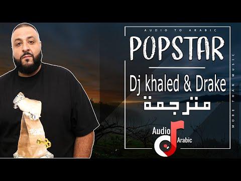 DJ Khaled – POPSTAR مترجمة ft. Drake (Lyrics)