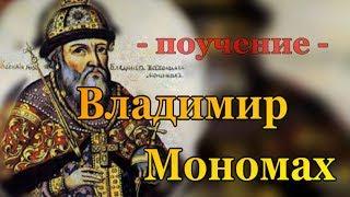Поучение Владимира Мономаха цитаты из произведения