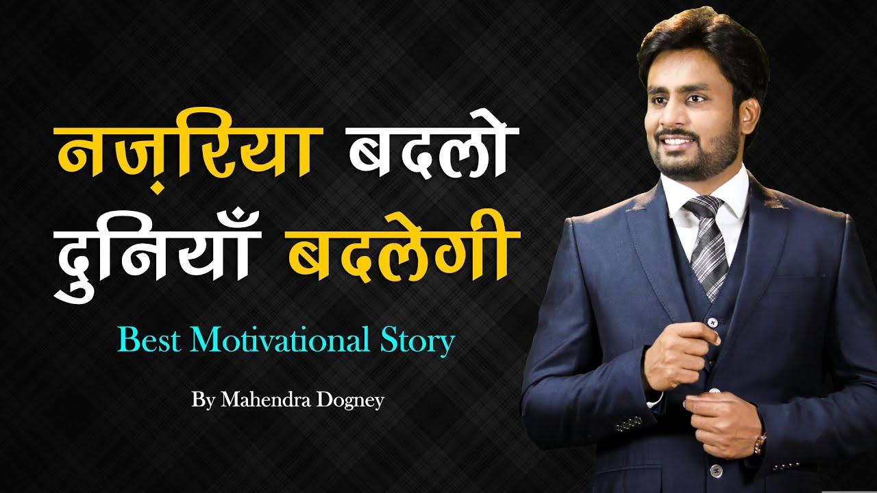 नज़रिया बदलो दुनियाँ बदलेगी | best motivational speech inspirational video by mahendra dogney