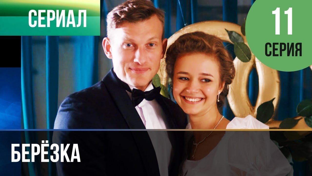 Берёзка 1 сезон 11 серия