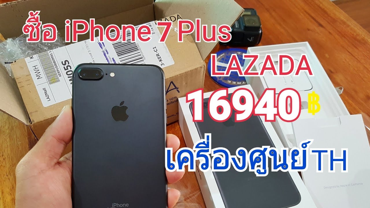 Ep.1ซื้อiPhone 7plus จากlazada ถูกมาก!! 16,490฿ ได้เครื่องแบบไหน?? ราคานี้คุ้มไหม