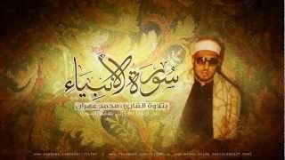 أجمل تلاوة للشيخ محمد عمران | من سورة الأنبياء | 33 دقيقة