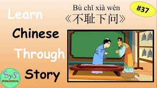 Learn Chinese through story |  不耻下问 | not feel ashamed to consult one's inferiors | #37