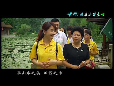 ZhangZhou,FuJian,China