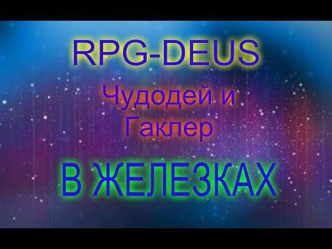 [RPG-DEUS]- Гаклер и чуба, в желках :P