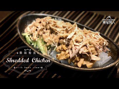 雞絲粉皮 - 四大天王 Shredded Chicken in Peanut Sauce - My Favourite Singers