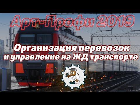 Арт-Профи 2019 - Организация перевозок и управление на железнодорожном транспорте